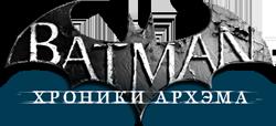 Новый фан-сайт по Бэтману - Хроники Архэма