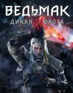 Итоги Е3 2014: The Witcher 3: Wild Hunt