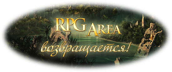 RPG Area ������������! ����, �������, ������, �����������, ���������, ��������, �����