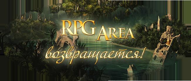 RPG Area возвращается! игры, новости, обзоры, прохождения, скриншоты, трейлеры, файлы