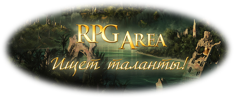 RPG Area ���� �������! �������� �������